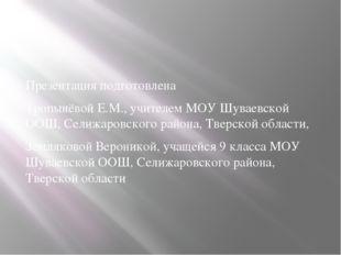 Презентация подготовлена Тропынёвой Е.М., учителем МОУ Шуваевской ООШ, Селиж