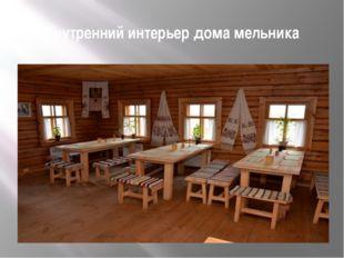 Внутренний интерьер дома мельника