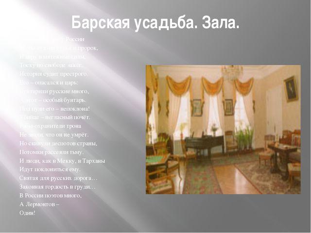 Барская усадьба. Зала. По чёрному небу России Мелькнул он, судья и пророк, И...