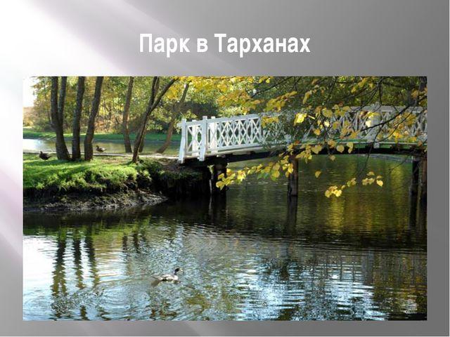 Парк в Тарханах