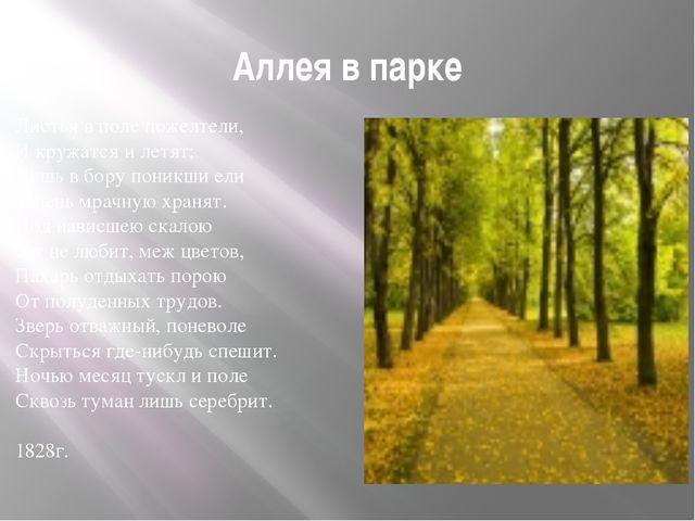 Аллея в парке Листья в поле пожелтели, И кружатся и летят; Лишь в бору поникш...