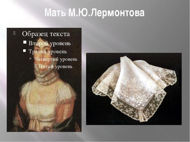 Мать М.Ю.Лермонтова