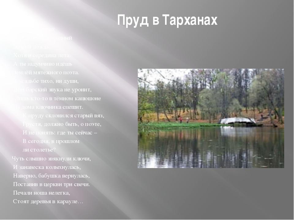 Пруд в Тарханах В Тарханах Льёт дождь. Холодный долгий дождь, Хотя и середин...