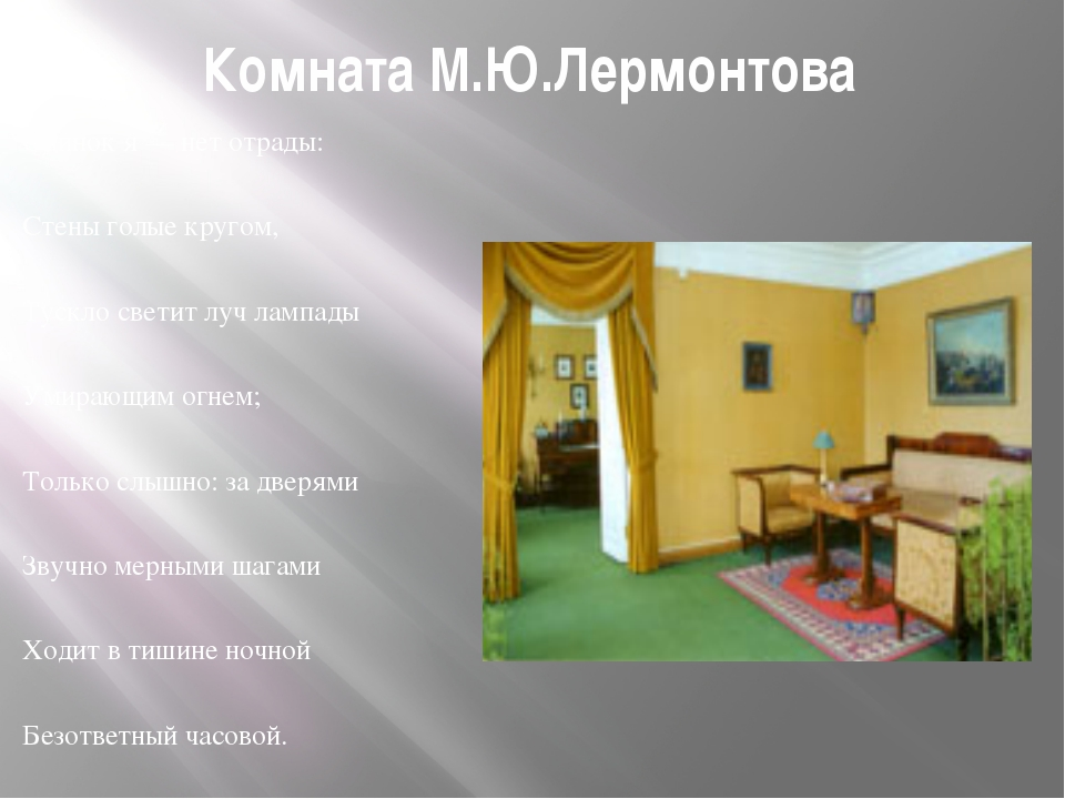 Комната М.Ю.Лермонтова Одинок я — нет отрады: Стены голые кругом, Тускло свет...