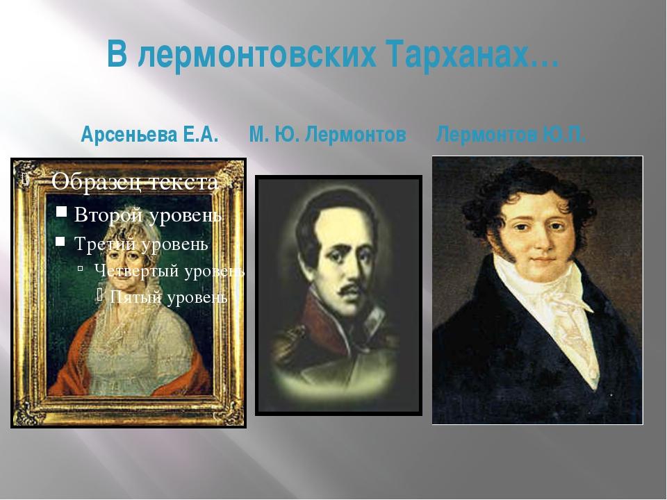 В лермонтовских Тарханах… Арсеньева Е.А. М. Ю. Лермонтов Лермонтов Ю.П.