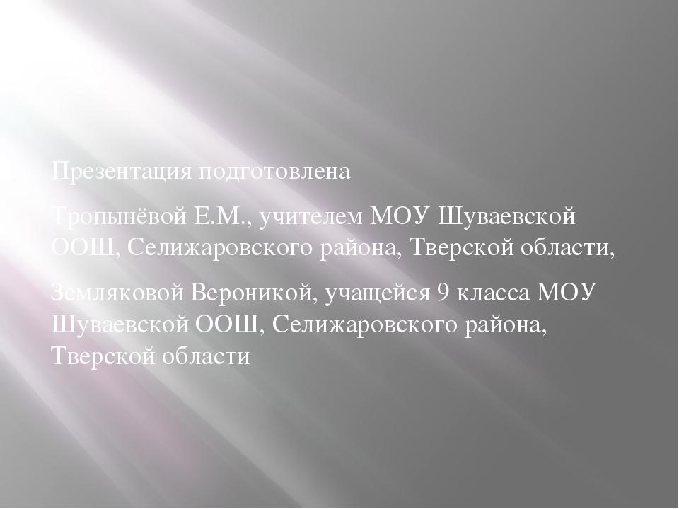 Презентация подготовлена Тропынёвой Е.М., учителем МОУ Шуваевской ООШ, Селиж...
