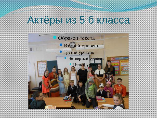 Актёры из 5 б класса