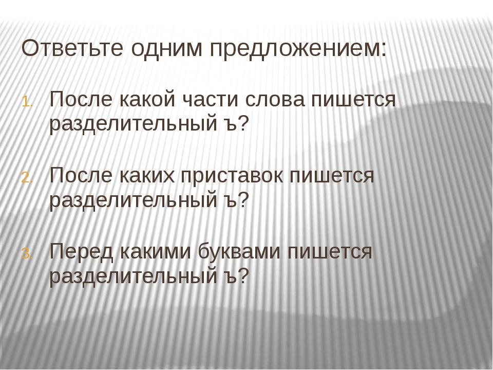 Ответьте одним предложением: После какой части слова пишется разделительный ъ...