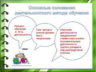 Процесс обучения и есть деятельность Сам процесс учения должен быть творчески