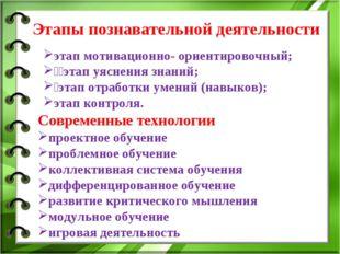 Этапы познавательной деятельности этап мотивационно- ориентировочный; этап