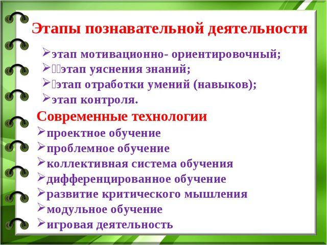 Этапы познавательной деятельности этап мотивационно- ориентировочный; этап...