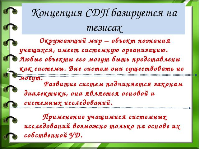 Концепция СДП базируется на тезисах 2 1 Окружающий мир – объект познания уча...