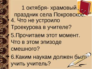 1 октября- храмовый праздник села Покровское. 4. Что не устроило Троекурова в