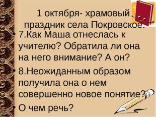 1 октября- храмовый праздник села Покровское. 7.Как Маша отнеслась к учителю?