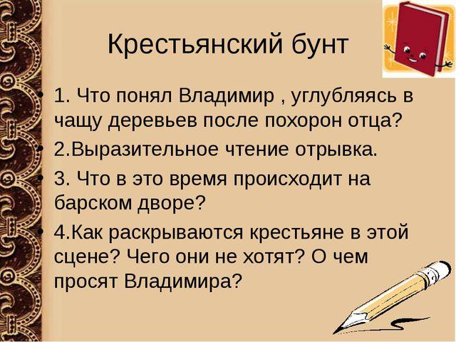 Крестьянский бунт 1. Что понял Владимир , углубляясь в чащу деревьев после по...