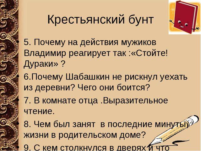 Крестьянский бунт 5. Почему на действия мужиков Владимир реагирует так :«Стой...