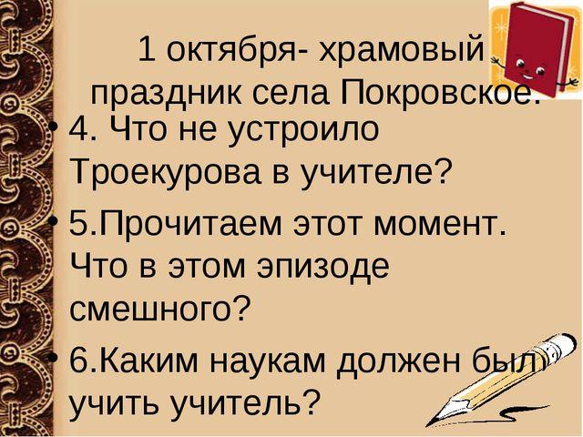 1 октября- храмовый праздник села Покровское. 4. Что не устроило Троекурова в...