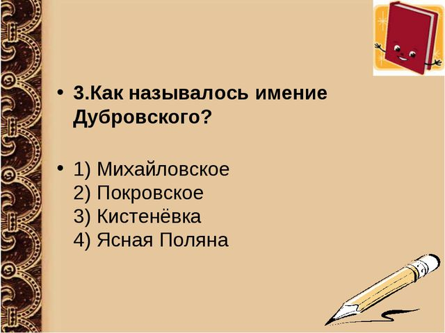 3.Как называлось имение Дубровского? 1) Михайловское 2) Покровское 3) Кистенё...