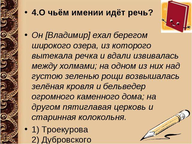 4.О чьём имении идёт речь? Он [Владимир] ехал берегом широкого озера, из кото...