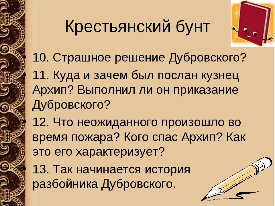 Крестьянский бунт 10. Страшное решение Дубровского? 11. Куда и зачем был посл...