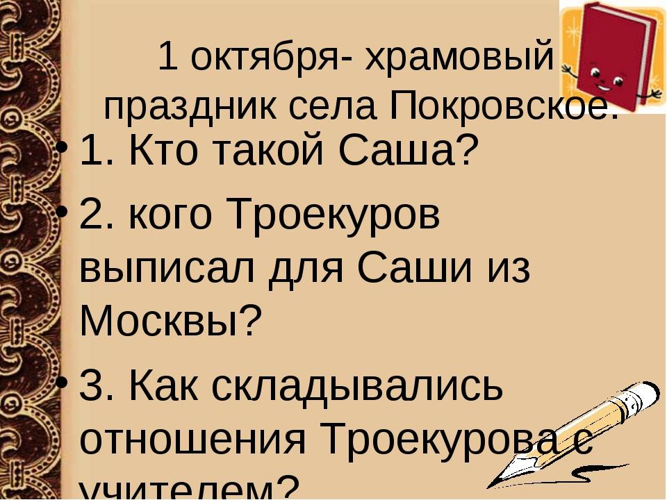 1 октября- храмовый праздник села Покровское. 1. Кто такой Саша? 2. кого Трое...
