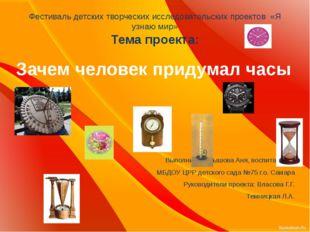 Фестиваль детских творческих исследовательских проектов «Я узнаю мир» Тема пр