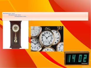 Маятниковые часы Механические часы Электронные часы