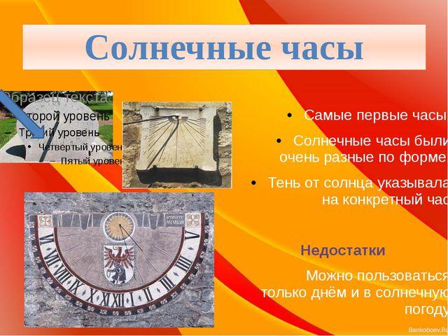 Солнечные часы Самые первые часы; Солнечные часы были очень разные по форме;...