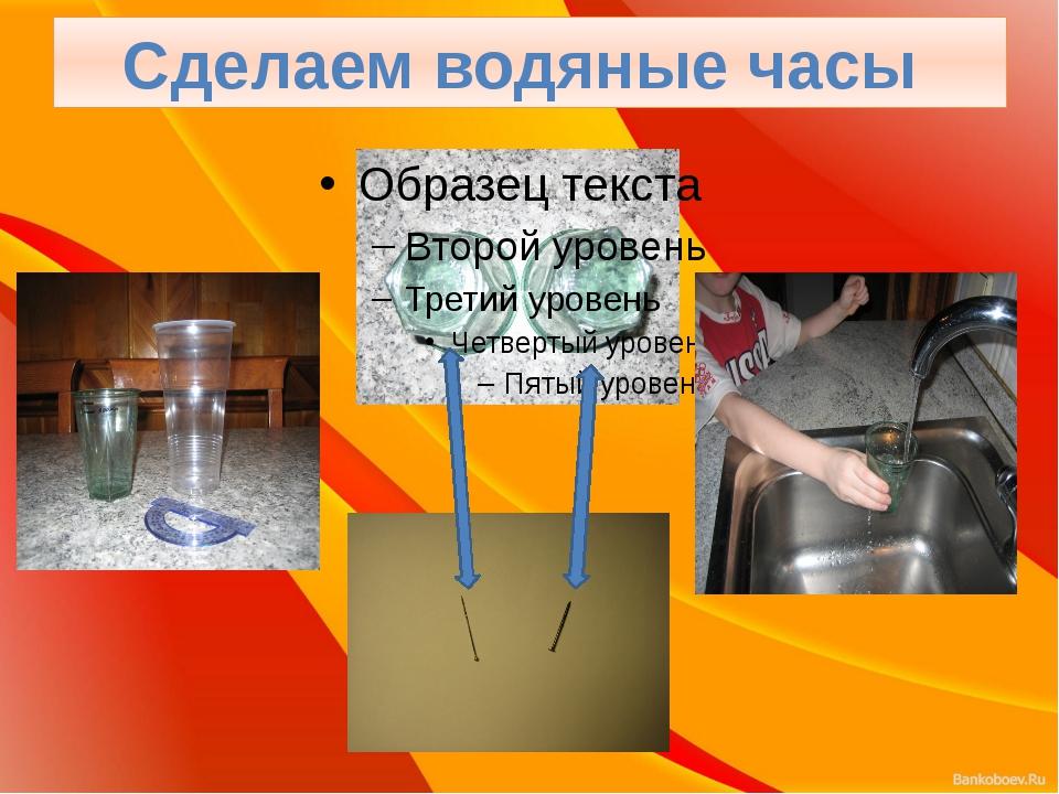 Сделаем водяные часы