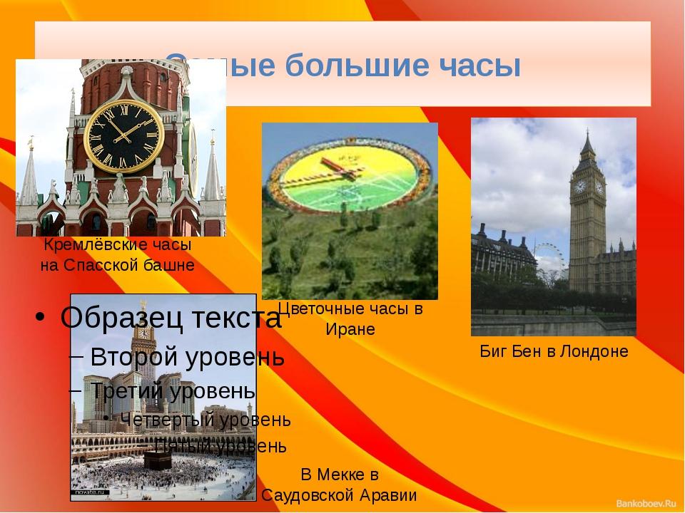 Самые большие часы Кремлёвские часы на Спасской башне Цветочные часы в Иране...