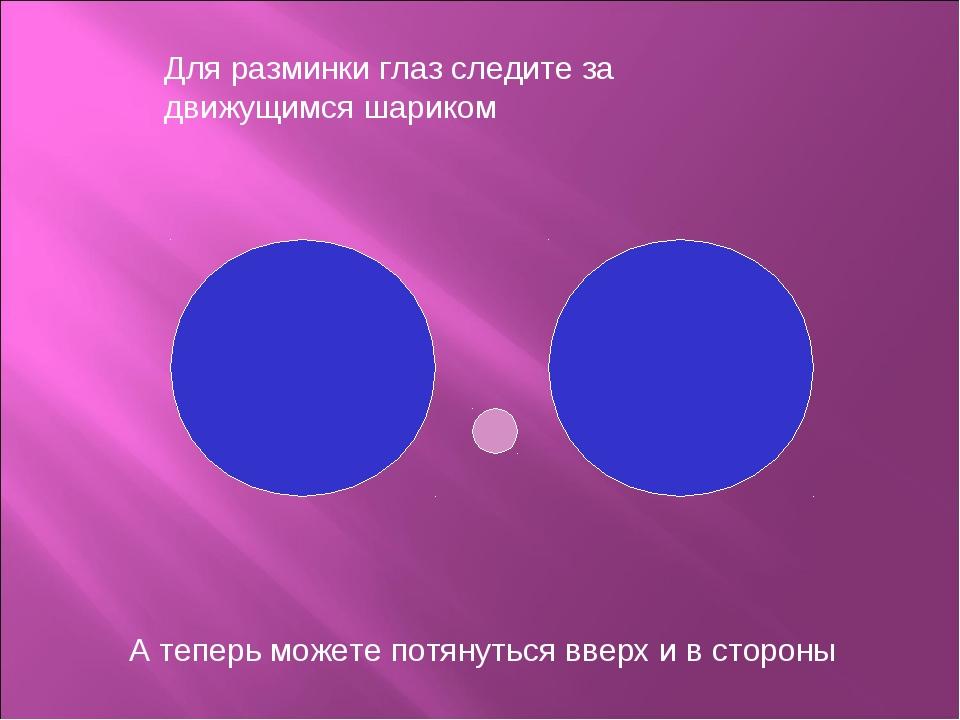 А теперь можете потянуться вверх и в стороны Для разминки глаз следите за дви...