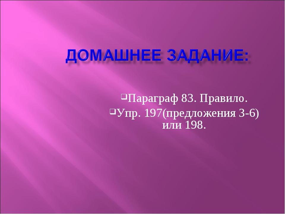 Параграф 83. Правило. Упр. 197(предложения 3-6) или 198.