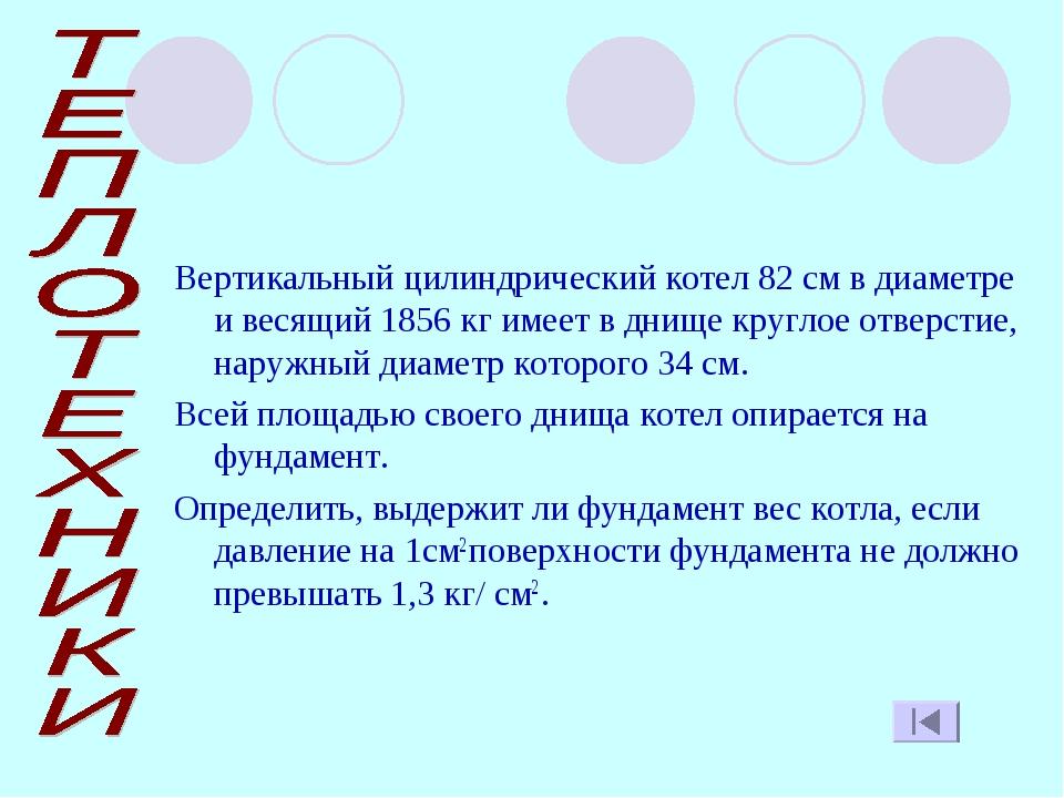 Вертикальный цилиндрический котел 82 см в диаметре и весящий 1856 кг имеет в...