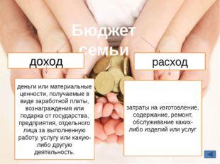 Бюджет семьи доход расход деньги или материальные ценности, получаемые в виде