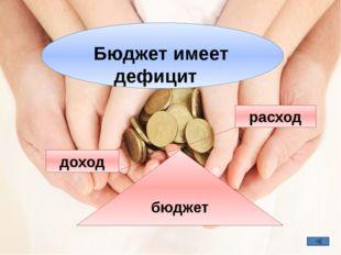 Контроль знаний Что такое бюджет семьи и каким он бывает? Что такое расход, д