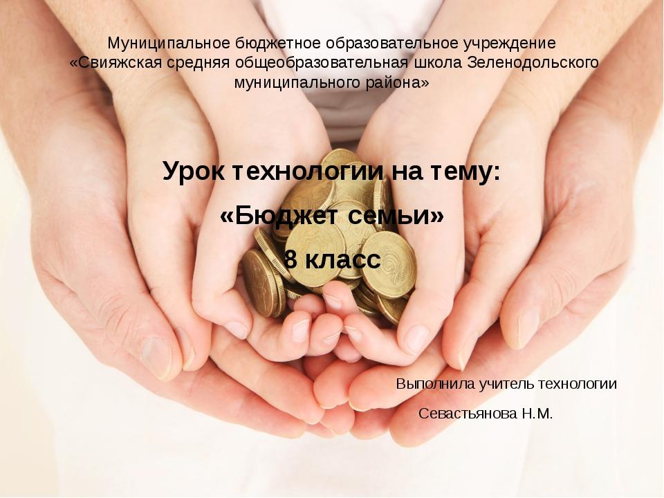 Актуализация знаний Как помогает дачный участок в экономии бюджета семьи?  ...
