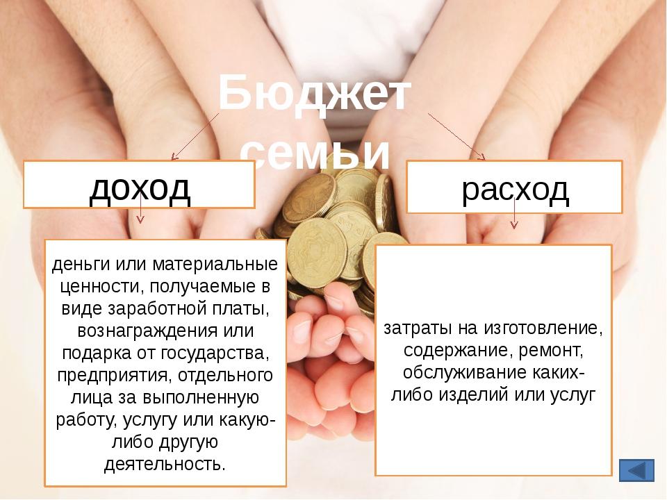 Бюджет семьи доход расход деньги или материальные ценности, получаемые в виде...