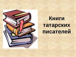 Книги татарских писателей