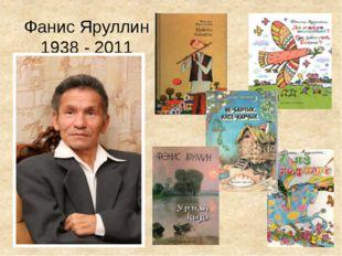 Фанис Яруллин 1938 - 2011