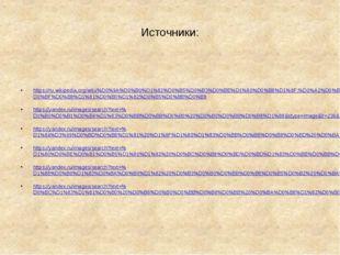Источники: https://ru.wikipedia.org/wiki/%D0%9A%D0%B0%D1%82%D0%B5%D0%B3%D0%BE