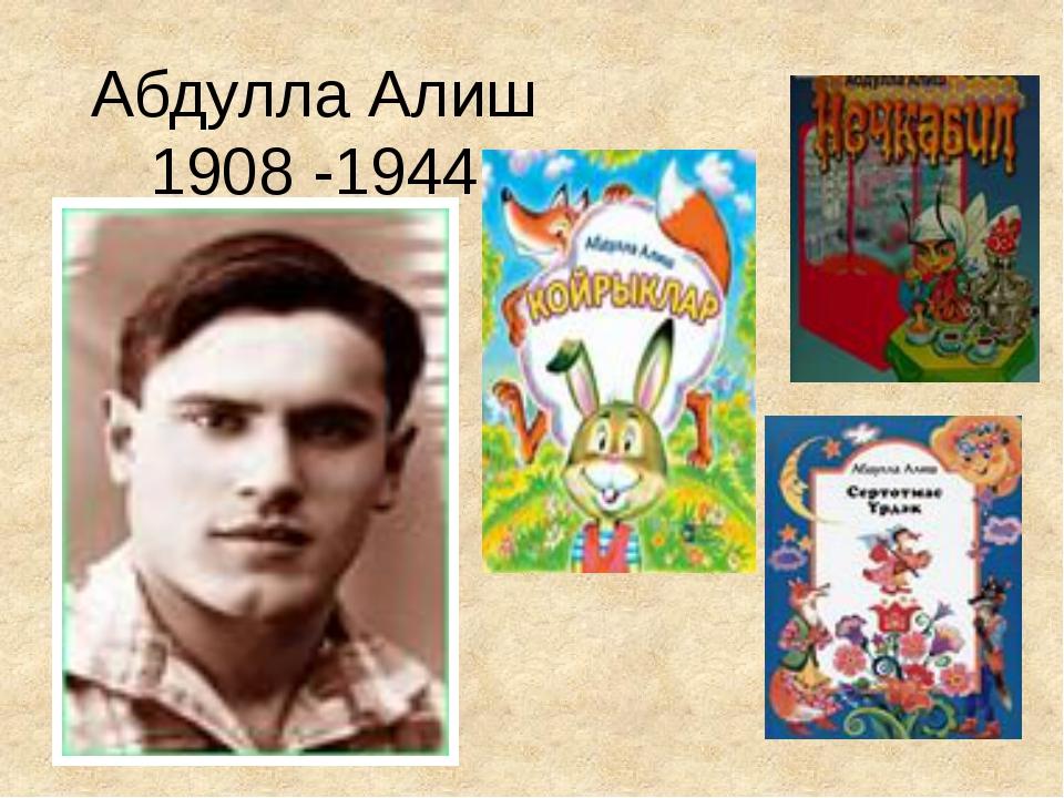 Абдулла Алиш 1908 -1944 .