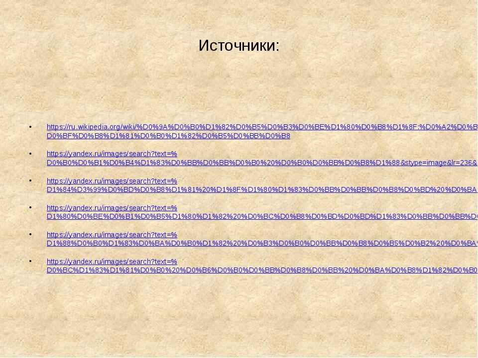 Источники: https://ru.wikipedia.org/wiki/%D0%9A%D0%B0%D1%82%D0%B5%D0%B3%D0%BE...