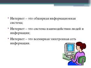 Интернет – это обширная информационная система; Интернет – это обширная инфо