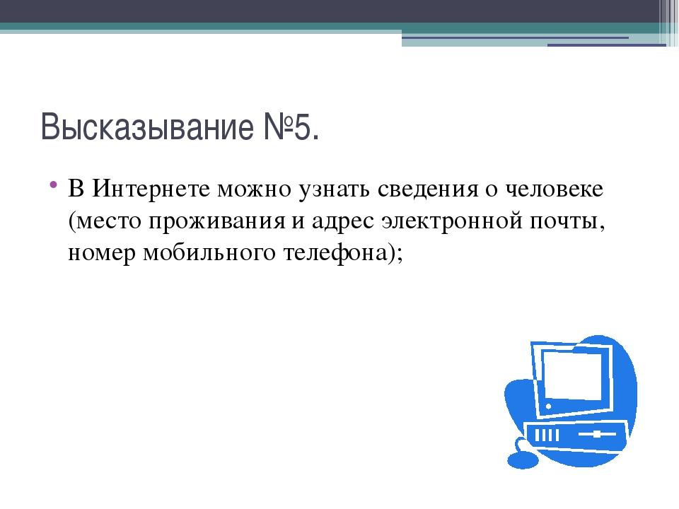 Высказывание №5. В Интернете можно узнать сведения о человеке (место прожива...