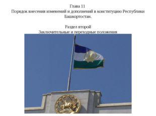 Глава 11 Порядок внесения изменений и дополнений в конституцию Республики Баш