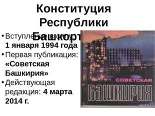 Вступление в силу: 1 января 1994 года Первая публикация: «Советская Башкирия»