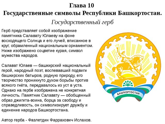 Глава 10 Государственные символы Республики Башкортостан. Государственный гер...