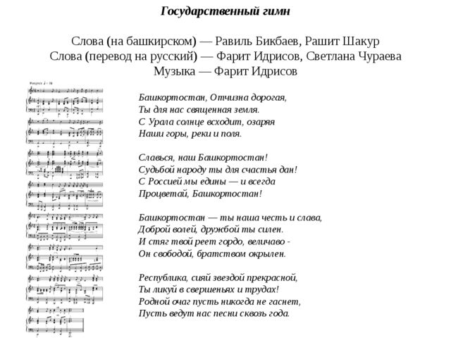 Государственный гимн Слова (на башкирском) — Равиль Бикбаев, Рашит Шакур Слов...