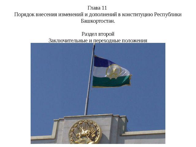 Глава 11 Порядок внесения изменений и дополнений в конституцию Республики Баш...