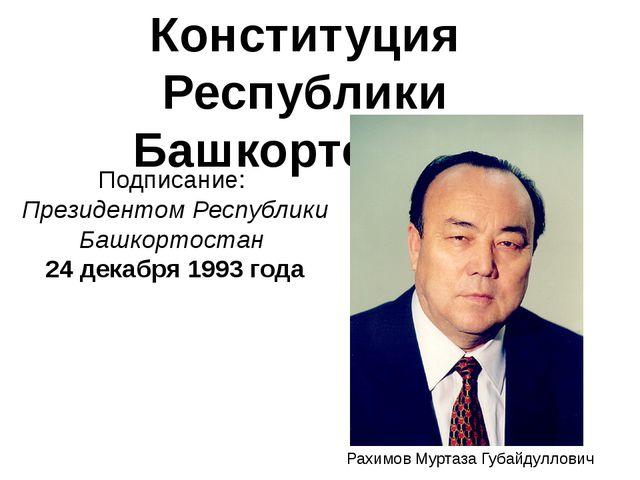 Подписание: Президентом Республики Башкортостан 24 декабря 1993 года Конститу...